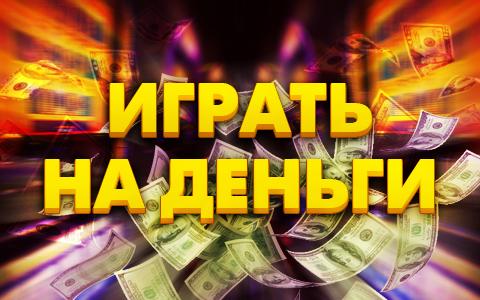 Казино На Рубли Без Скачивания