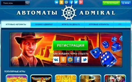 Казино Адмирал игровые автоматы играть бесплатно