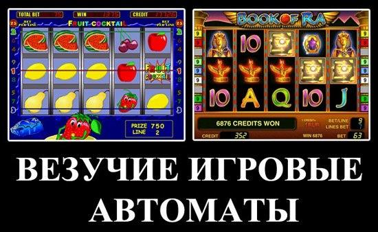 В чем прикол интернет казино про игровые автоматы видео