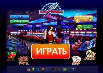 Игровые автоматы vulcan casino co купить игровые аппараты б.у