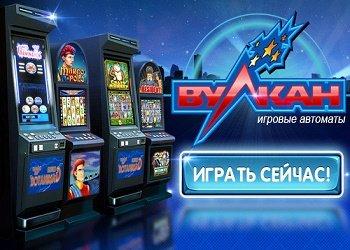 Вулкан игровые аппараты vulcan casino com технический английский игровые автоматы
