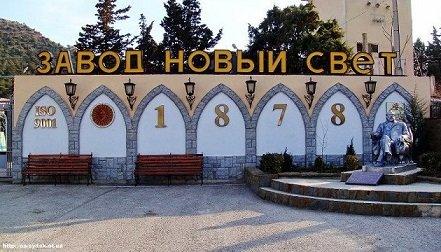 Оккупационные «власти» Крыма реализуют стародавний винный завод— Нужда прижала