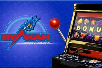 Игровые автоматы вулкан с казино split где находится
