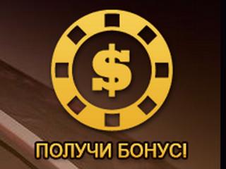 Бонус за регистрацию 450 грн 900 руб - онлайн казино