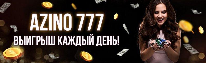 азино777 официальный сайт на деньги