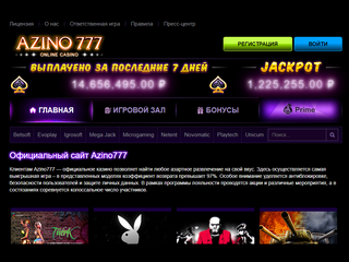 казино Azino777