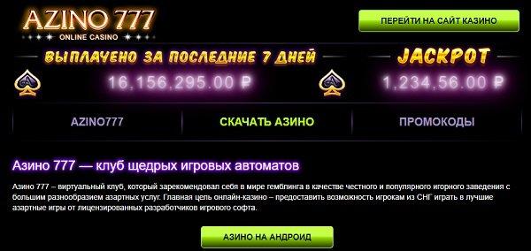 go azino 777