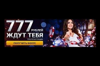 клуб Азино 777 казино