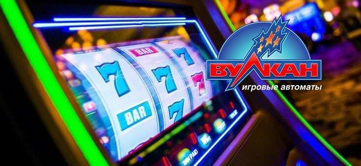 Вулкан игровые автоматы играть бесплатно
