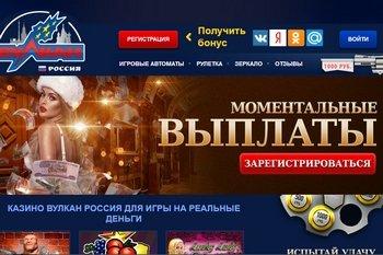 Начало игры в казино Вулкан 777 Украина